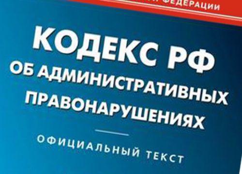 Коммерческая фирма не уведомила администрацию Биробиджанского района о приеме на работу бывшего замглавы и получила штраф
