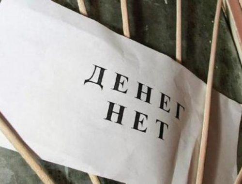 Работникам ГП ЕАО «Облэнергоремонт» задолжали более 3,6 млн рублей