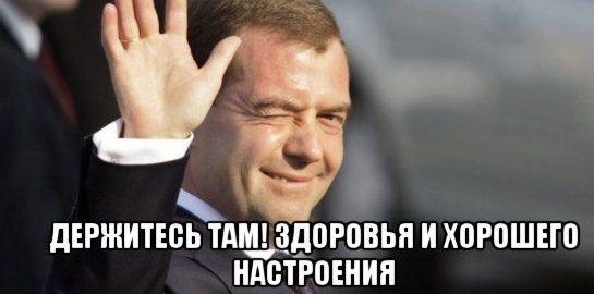 Медведев: На повышение МРОТ денег нет