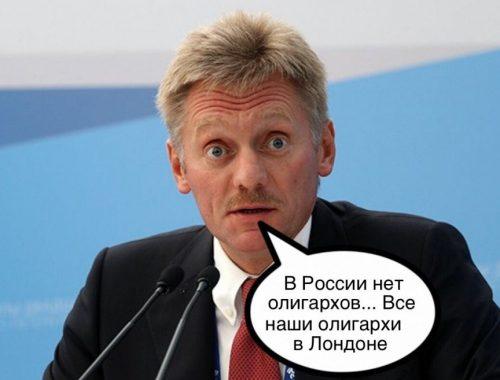 Кремль заявил об отсутствии в России олигархов