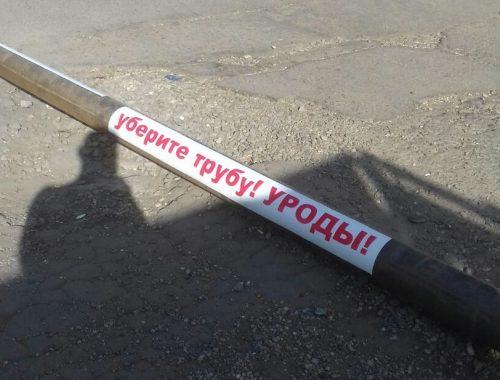 Житель Биробиджана жёстко потребовал от коммунальщиков убрать временную трубу с тротуара