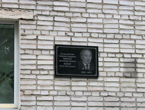 Памятную доску Почётному гражданину ЕАО Петру Вейцеру открыли в Биробиджане