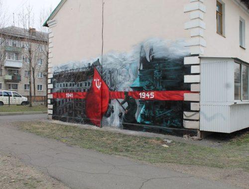 Патриотическое граффити появилось накануне Дня Победы на фасаде одного из домов Биробиджана