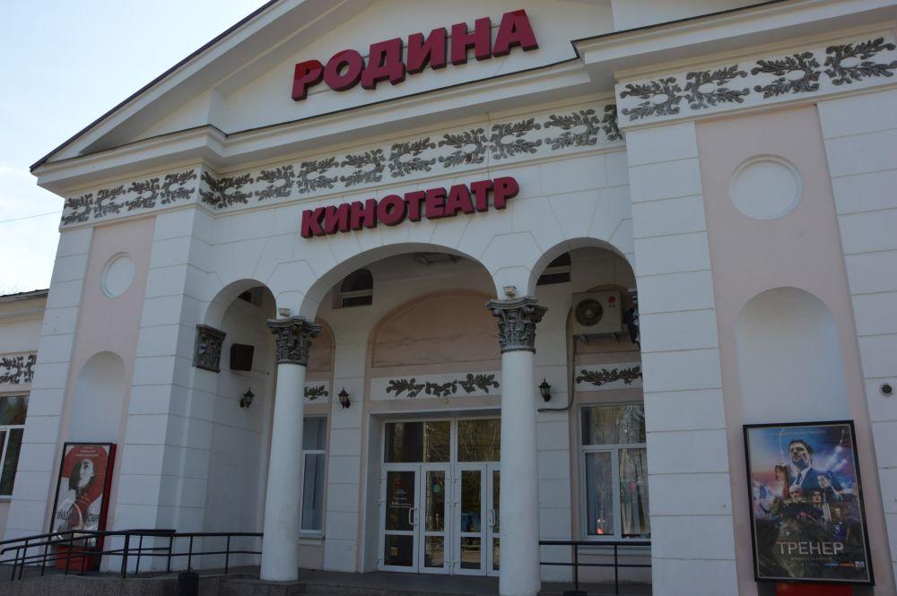 Кинотеатр «Родина» откроется 3 сентября — на сеансы будут пускать только в масках