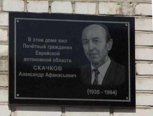 В Биробиджане открыли памятную доску экс-председателю облсовета Александру Скачкову