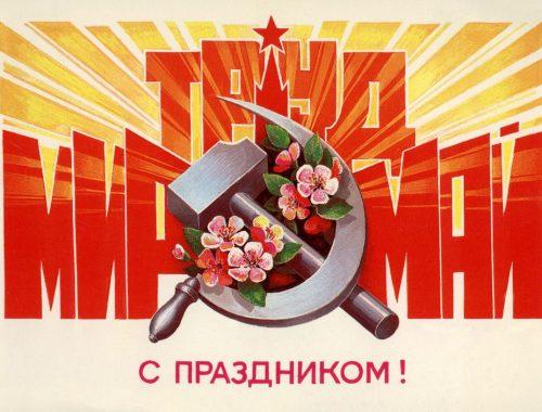 С Первомаем, дорогие друзья!