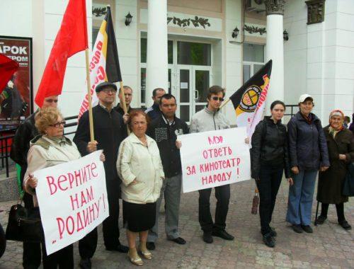 Коммунисты требуют от губернатора ЕАО сохранить кинотеатр «Родина» и готовят акцию протеста