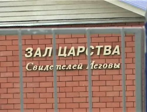Двух иеговистов-подпольщиков накрыли оперативники ФСБ в ЕАО