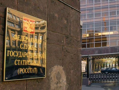 Росстат снова поймали на махинациях со статистикой по доходам россиян