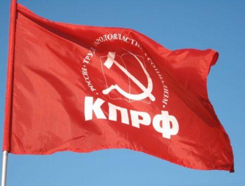 Коммунисты Биробиджана представили в горизбирком список кандидатов на выборах в гордуму
