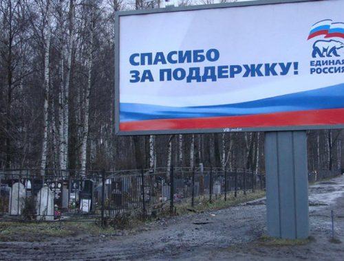 Депутаты Заксобрания от «Единой России» поддержали повышение пенсионного возраста