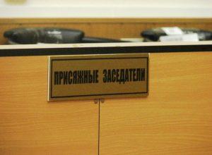 Первый судебный процесс с участием присяжных заседателей начался в Облученском райсуде ЕАО