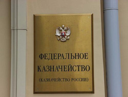 Казначейство снизит требования к банкам для размещения бюджетных средств