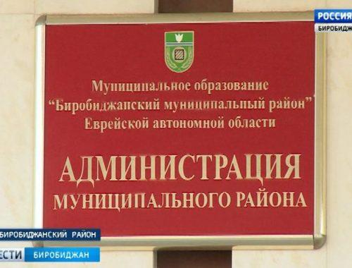 «За нас всё решили?»: оппозиция опасается вмешательства исполнительной власти в деятельность Биробиджанского райсобрания