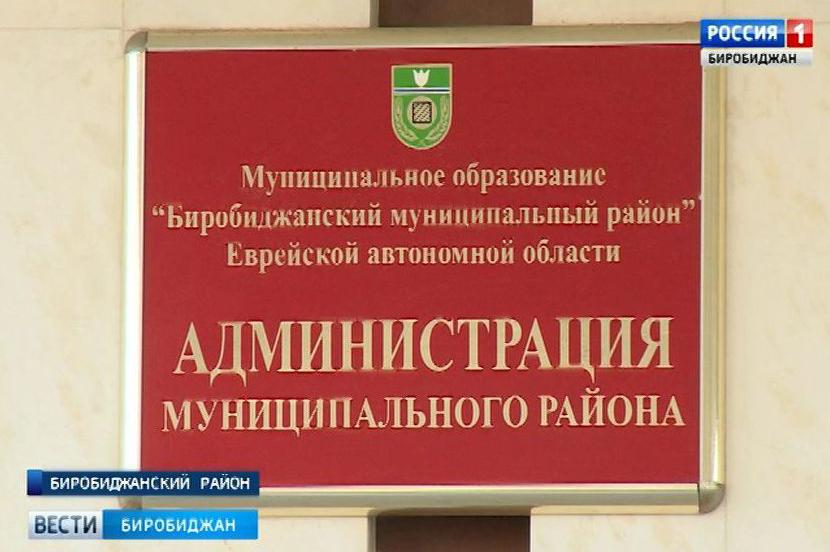 «У нас как всегда аншлаг»: стали известны имена претендентов на пост главы Биробиджанского района ЕАО