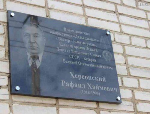 Мемориальную доску открыли прославленному токарю завода «Дальсельмаш» Рафаилу Херсонскому в Биробиджане
