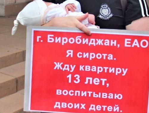 В ЕАО дети-сироты вынуждены «выбивать» положенное им жилье через суд