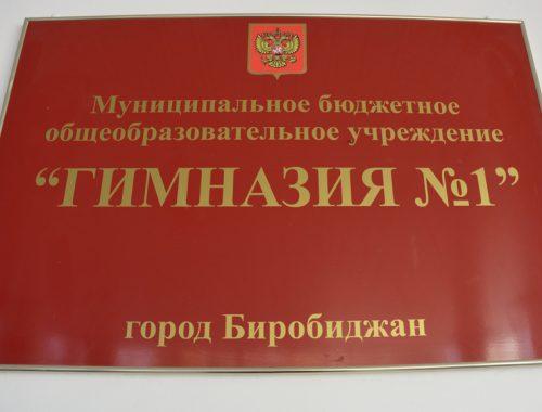 На конкурс по определению директора гимназии №1 за неделю никто не подал документы