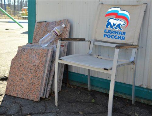 Осколки одного из «партийных проектов» складированы на заднем дворе городского парка