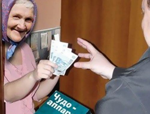 25 тысяч рублей отдала мошенникам биробиджанская пенсионерка за «чудо-аппарат» для лечения суставов