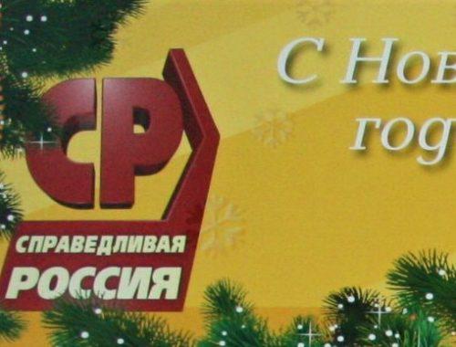 С Новым годом жителей автономии поздравляет лидер регионального отделения «Справедливой России»