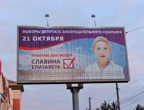 Бизнесвумен Елизавета Славина возглавила городскую ячейку «Единой России»