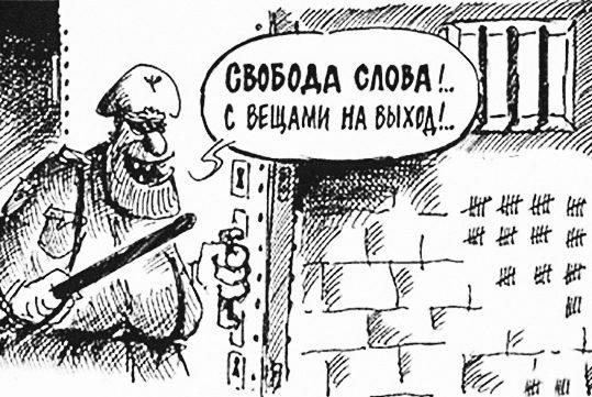 Подарок на День российской Конституции: за «неуважение к власти» в интернет-публикациях будут штрафовать и сажать на 15 суток