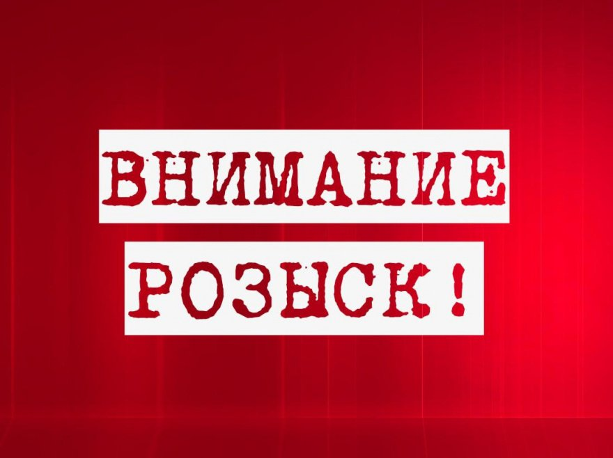 Внимание розыск: 9-летний ребёнок пропал в Смидовичском районе
