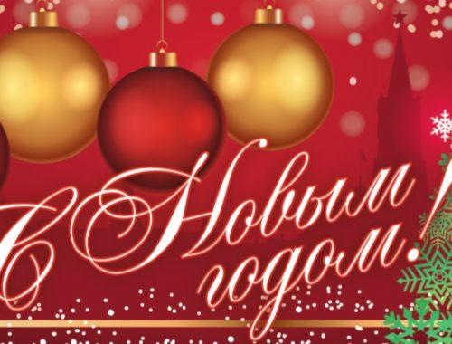 Новогоднее поздравление от регионального отделения КПРФ в ЕАО