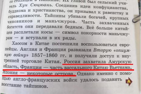 Как Россия захватила Амурскую область: в издательстве «Просвещение» признали ошибку в школьном учебнике по истории