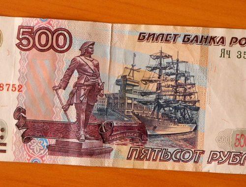 Фальшивые купюры вновь изъяты из оборота в Биробиджане