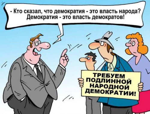Россия рухнула в ежегодном рейтинге демократии