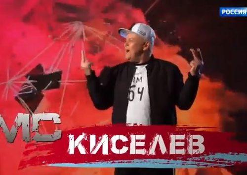 Дмитрий Киселев зачитал рэп об итогах 2018 года (ВИДЕО)