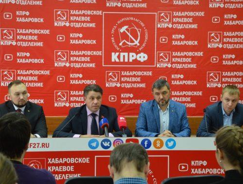 Курс на перезагрузку и омоложение: хабаровские коммунисты рассказали на пресс-конференции о своих ближайших планах