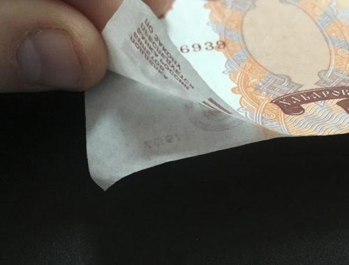 В Биробиджане фальшивомонетчики напечатали 5-тысячную купюру на струйном принтере