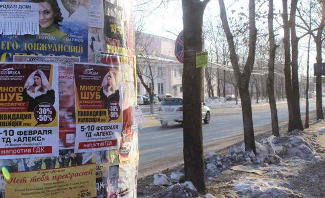 В Биробиджане задержали расклейщиков незаконной рекламы