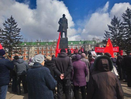 В Биробиджане завершился протестный митинг КПРФ