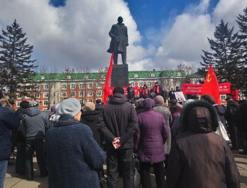 Митинг протеста проведут в Биробиджане коммунисты 22 марта