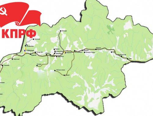 Отстоим наш район вместе! Обращение Облученского районного комитета КПРФ к населению