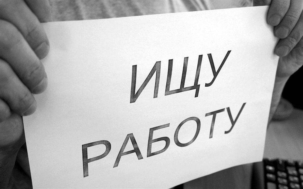 15 миллионов россиян могут потерять работу