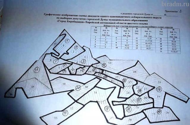 Горизбирком определил схему одномандатных избирательных округов на выборах в гордуму Биробиджана