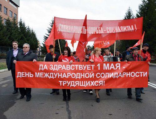 Коммунисты Биробиджана провели праздничную первомайскую демонстрацию и митинг на площади Ленина