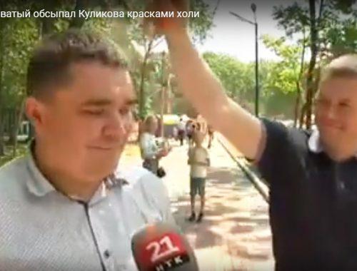 «Чем бы дитя ни тешилось…» Мэр Биробиджана Головатый насыпал депутату гордумы Куликову краски холи на голову