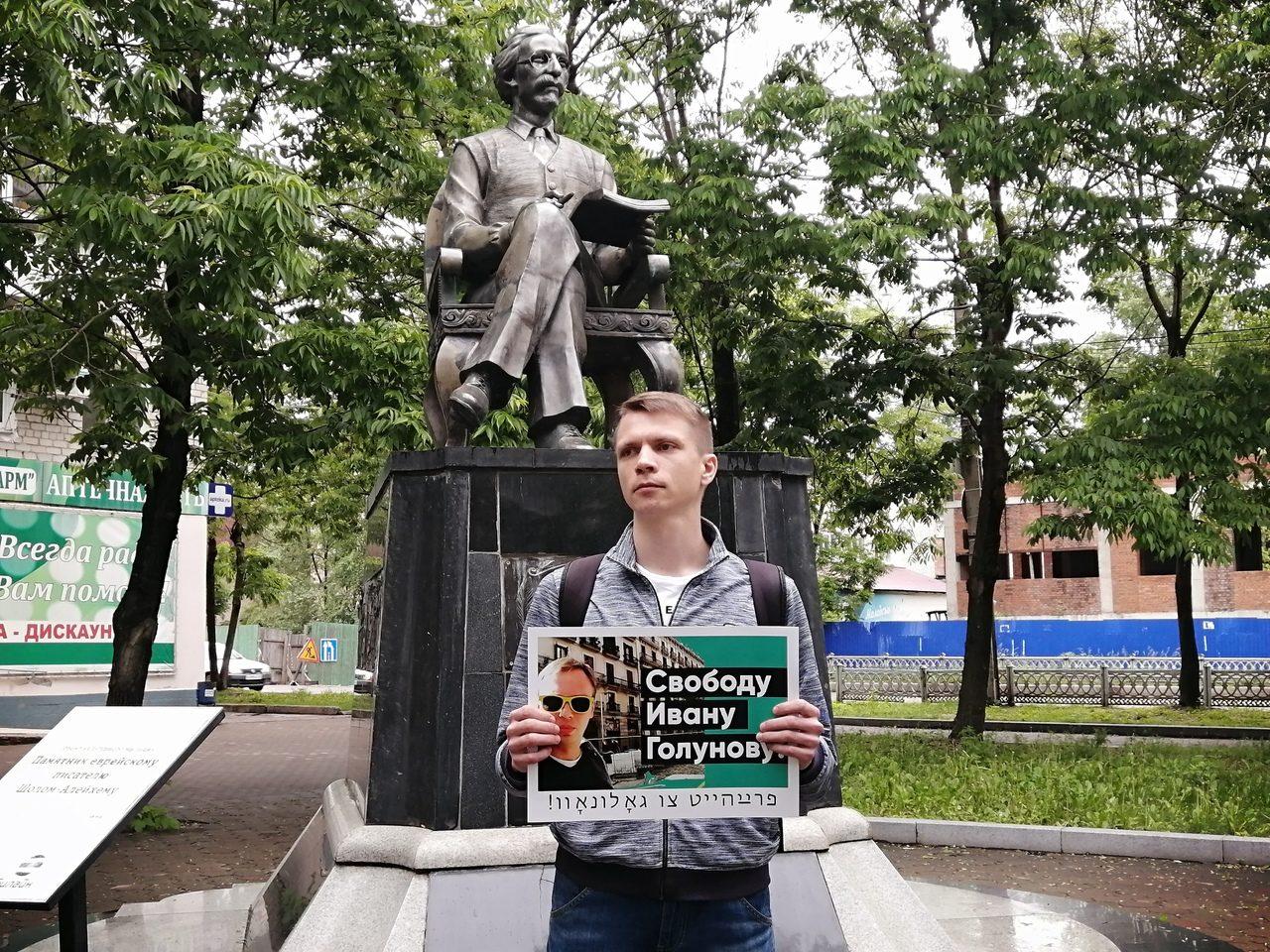 Журналисты Биробиджана провели одиночные пикеты в знак солидарности с Иваном Голуновым