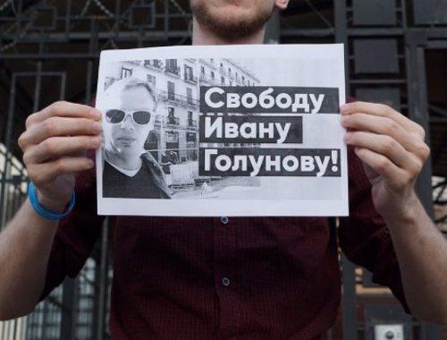 В российских городах состоялись пикеты в поддержку журналиста Ивана Голунова