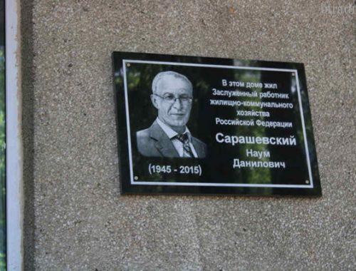 Памятную доску заслуженному работнику ЖКХ Науму Сарашевскому открыли в Биробиджане