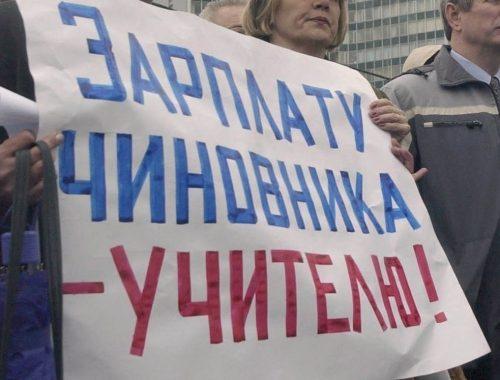 Учителя России опасаются выходить на пенсию