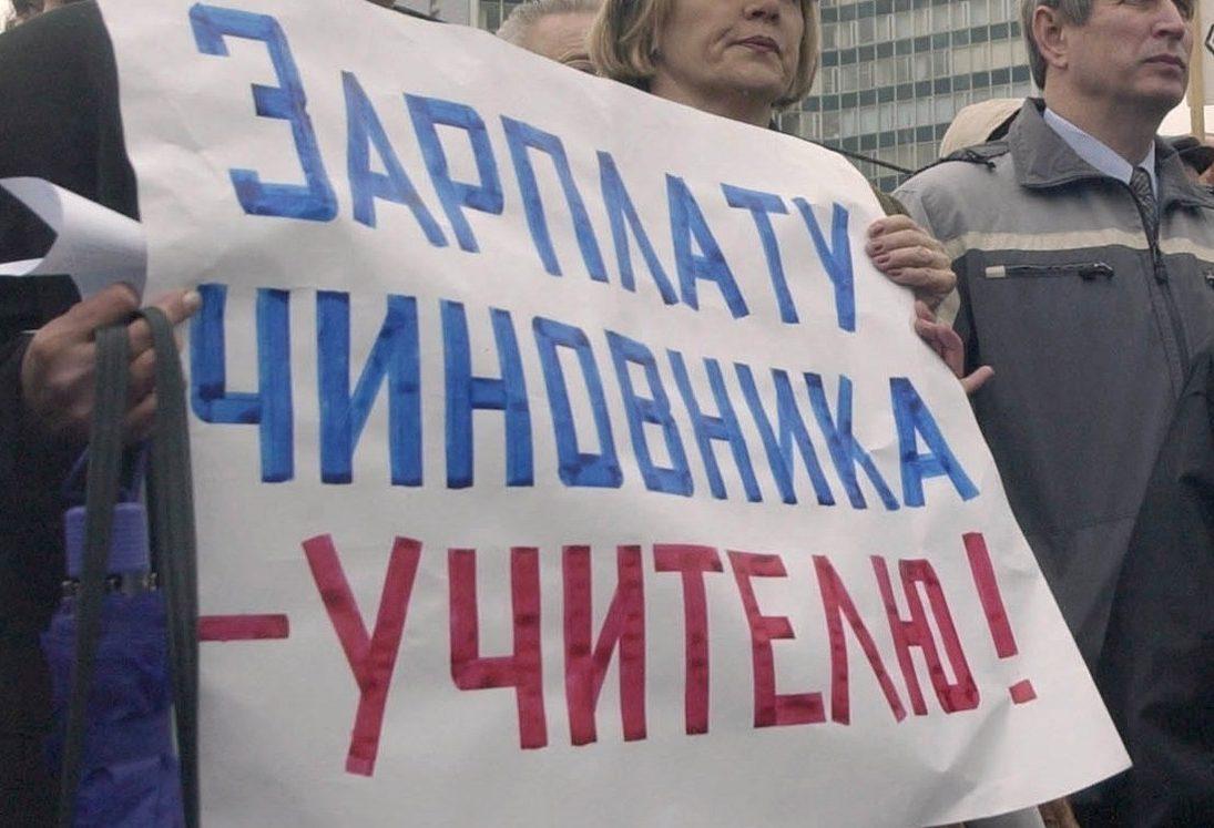 170 млн рублей потребуется бюджету ЕАО для индексации зарплат педагогов