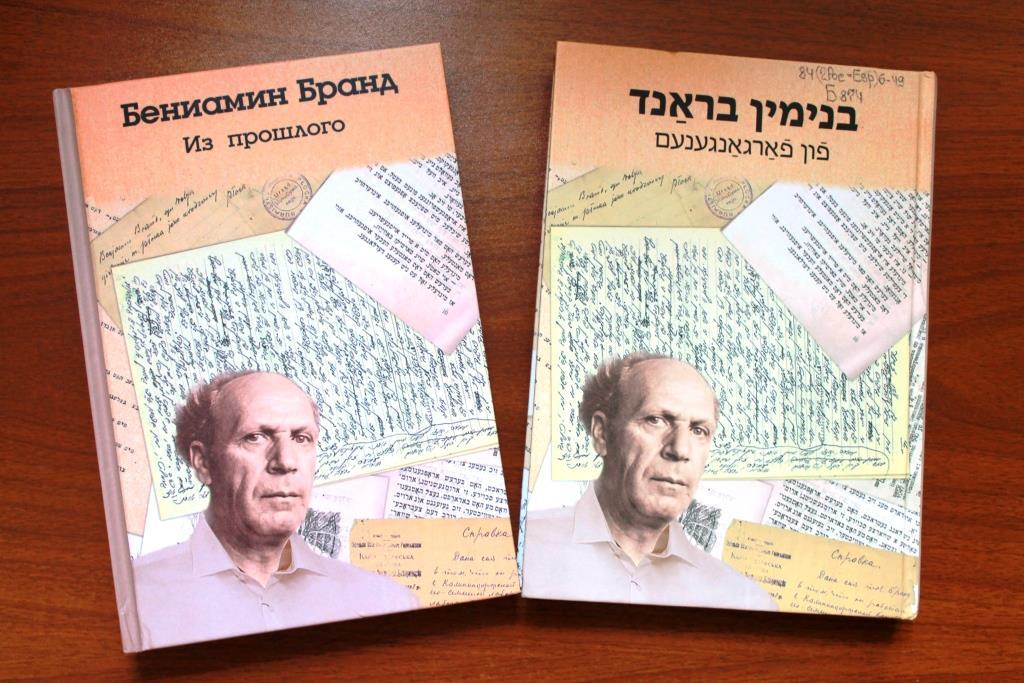 Раритетными мемуарами на русском языке и идиш пополнился книжный фонд главной библиотеки ЕАО