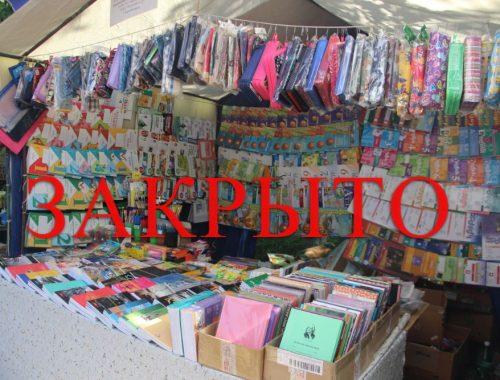 В Биробиджане приказал долго жить «Школьный базар»